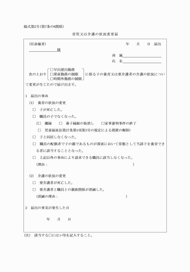河内長野市職員の勤務時間、休日、休暇等に関する条例施行規則